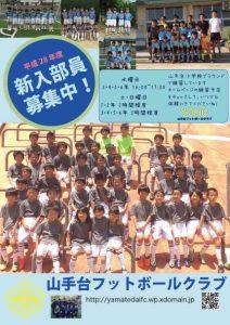 FC新入部員募集ポスター